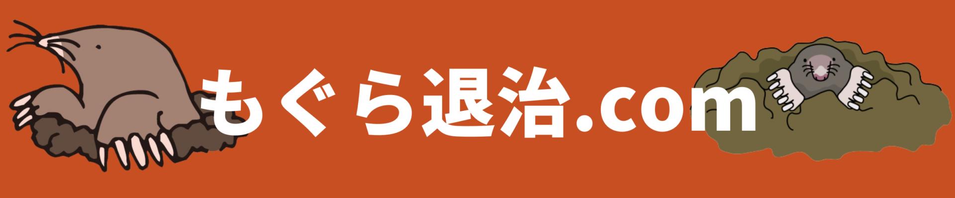 もぐら退治.com